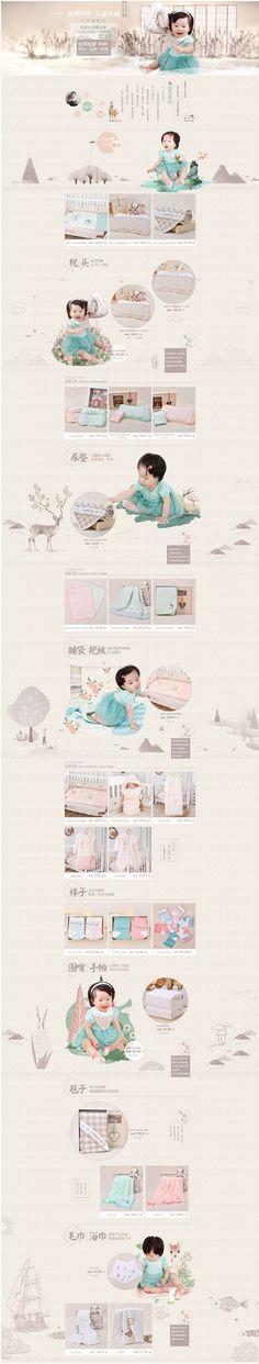 活动专题 创意立体 母婴玩具 贝谷贝谷旗_店铺首页__找灵感_90设计_90sheji.com