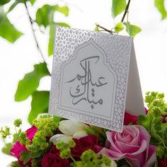 """نُرفِق لكم كرت """"عيدكم مبارك"""" مع جميع طلبات العيد"""