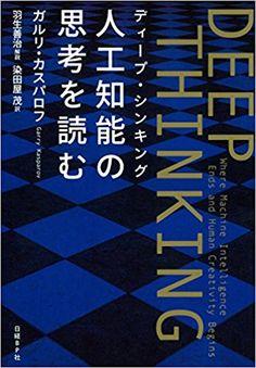 DEEP THINKING ディープ・シンキング 人工知能の思考を読む | ガルリ・カスパロフ, 羽生善治, 染田屋茂 |本 | 通販 | Amazon