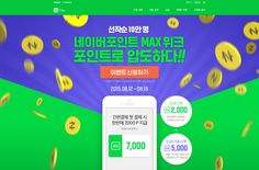 Title : 포인트로 압도하다 / Naver Pay Type : Payment / Event Subject : Point Event Date : 15.08.12 - 15.08.18 Company : Naver  Go To The Link