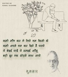 Gulzar Poetry, Gulzar Quotes, Heart Touching Shayari, Stress Less, My Poetry, Hindi Quotes, Literature, Dil Se, Writing