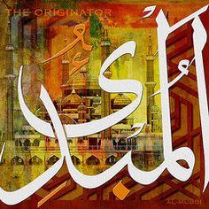 Islamic Calligraphy Art - Al Mubdi by Corporate Art Task Force
