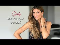 Girly Φθινοπωρινό μακιγιάζ | Roula Stamatopoulou - YouTube Girly, Make Up, Youtube, Products, Women's, Girly Girl, Makeup, Beauty Makeup, Youtubers