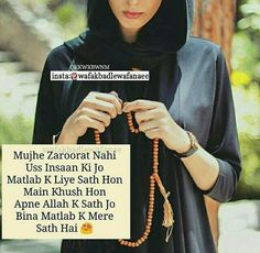 Mujhe kisi ke Zaroorat  Nahi Mera Allah Mere Sath Haii❤ Muslim Love Quotes, Islamic Love Quotes, Islamic Inspirational Quotes, Religious Quotes, Pray Quotes, Allah Quotes, Qoutes, Poetry Feelings, True Feelings