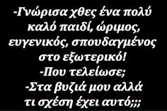 Greek Memes, Funny Greek Quotes, Funny Quotes, Laughter, Funny Pictures, Jokes, Lol, Paint Decor, Random