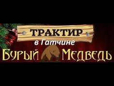 ТРАКТИР БУРЫЙ МЕДВЕДЬ в Гатчине!