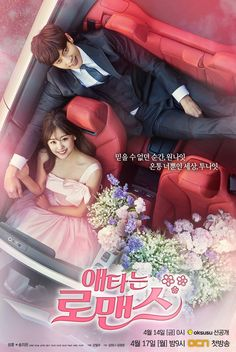 My Secret Romance (South Korea, 2017; OCN). Starring Sung Hoon, Song Ji-eun, Kim Jae-young, Jeong Da-sol, Lee Kan-hie, Kim Jong-goo, Park Shin-woon, Nam Gi-ae, and more. Airs Mondays & Tuesdays at 9 p.m. (2 eps/week; 12 episodes total.) [Info via AsianWiki & HanCinema.] >>> Available with English subtitles on DramaFever. (Updated: April 20, 2017.)
