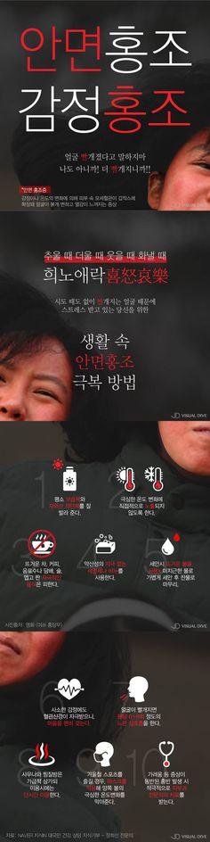 '겨울 홍당무' 추운 날 더 심해지는 안면홍조 극복 방법 [카드뉴스] #Health / #Infographic ⓒ 비주얼다이브 무단 복사·전재·재배포 금지