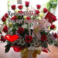 Ευχές- εικόνες για Χρόνια Πολλά.! - eikones top Happy Name Day, Happy Names, Christmas Wreaths, Holiday Decor, Happy Birthdays, Allah