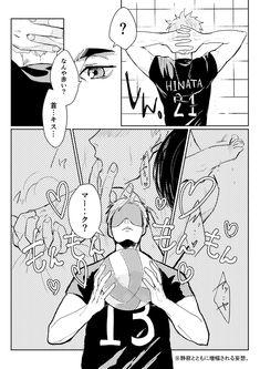 Haikyuu Dj, Haikyuu Funny, Haikyuu Ships, Haikyuu Fanart, Anime Demon, Anime Manga, Anime Guys, Haikyuu Wallpaper, Cute Anime Wallpaper