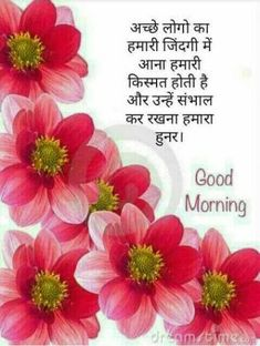 ❤ s anas ❤lovely cote Sweet Good Morning Images, Good Morning Msg, Hindi Good Morning Quotes, Morning Quotes Images, Morning Greetings Quotes, Good Morning Flowers, Good Morning Picture, Good Morning Friends, Morning Pictures