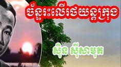 chant reah leu lan krong,sain sai sa mout,by Sin Sisamuth,Khmer Classic ...