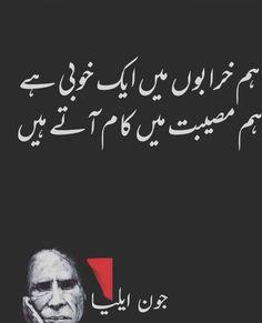 Urdu Funny Poetry, Poetry Quotes In Urdu, Best Urdu Poetry Images, Urdu Poetry Romantic, Love Poetry Urdu, Urdu Quotes, Post Poetry, Iqbal Poetry, Sufi Poetry