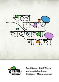 Explore the best designed posters for each font with the best typography. We are representing Marahi,Hindi Calligraphy Fonts Software to simplify the process of making calligraphy. Hindi Calligraphy Fonts, Hindi Font, Font Software, Marathi Quotes, Font Names, Book Art, Typography, Printing, Letters
