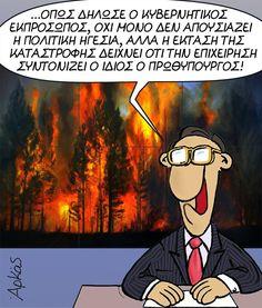 Με 26 μόλις λέξεις ο Αρκάς «περιγράφει» γλαφυρά, τόσο την απουσία του πρωθυπουργού όσο και το ότι δεν υπήρξε για τις μεγάλες πυρκαγιές ούτε μια δήλωση από τον κυβερνητικό εκπρόσωπο. Την ίδια στιγμή με το hashtag #εξαφανισμένος_πρωθυπουργός οι χρήστες του Twitter αναζητούν τον Αλέξη Τσίπρα, ο οποίος πέραν από κάποια «τιτιβίσματα» δεν έχει κάνει καμία άλλη δημόσια δήλωση ή εμφάνιση, την ώρα που ολόκληρη η χώρα έχει παραδοθεί στις φλόγες.