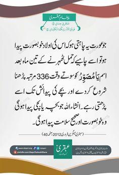 Bachy ki khubsurti k liye khubsurat Islam Islam Beliefs, Duaa Islam, Islamic Teachings, Islamic Dua, Allah Islam, Islam Quran, Quran Pak, Islam Hadith, Islamic Love Quotes