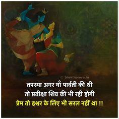 Parvati Pati Har Har Shambhu Pahi Pahi Datar Hare - Shiv Stuti with Lyrics An Infinity Love Story - Lord Shiva Pics, Lord Shiva Hd Images, Lord Shiva Family, Rudra Shiva, Mahakal Shiva, Shiva Statue, Shiva Art, Shiva Parvati Images, Radha Krishna Love Quotes