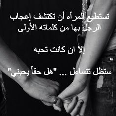 """The Woman can figure out if the man like her from his first words unless he is the man she loves, she will keep asking """"does he really love me?"""""""