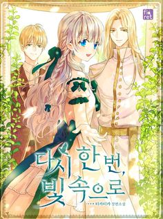 "The Male Lead's Villainess Fiancée (Novel) manga info and recommendations. In a romance novel called ""The Secret Lovers. Manga Books, Manga Pages, Manga Art, Manga Anime, Anime Art, Anime Love Couple, Manga Couple, Anime Couples Manga, Anime Comics"