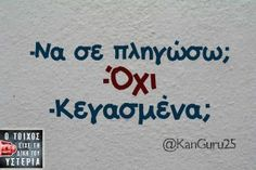 . Greek Quotes, Funny Pins, Just For Laughs, The Funny, Lol, Laughter, Funny Quotes, Hilarious, Jokes