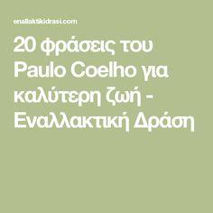 20 φράσεις του Paulo Coelho για καλύτερη ζωή - Εναλλακτική Δράση
