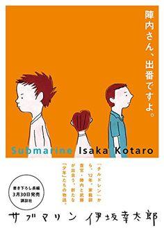 サブマリン   伊坂 幸太郎 :::出版社: 講談社 (2016/3/30)
