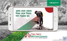 Oppo Victory Day 2016 Press Ad - Ads of Bangladesh