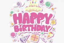 عبارات عيد ميلاد Happy Birthday Images Birthday Images Hd Happy Birthday Png