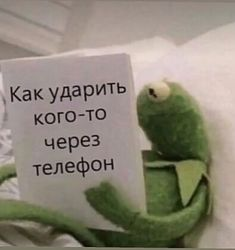 Read Memes Kermit, o Sapo from the story Memes para Qualquer Momento na Internet by parkjglory (lala) with reads. Memes Funny Faces, Really Funny Memes, Cute Memes, Cartoon Memes, Stupid Funny Memes, Funny Relatable Memes, Funny Posts, Kermit, Hello Memes