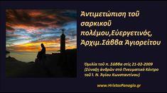 Ἀντιμετώπιση τοῦ σαρκικοῦ πολέμου, Εὐεργετινός, 21-2-2009, Ἀρχιμ  Σάββα ...