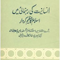You searched for Science ki taraqi mn musalmano ka kirdar Hawalajat ka sat Abul Hasan, Muslim Book, Islam, Science, Books, Libros, Flag, Book, Book Illustrations