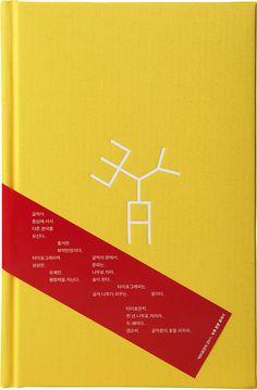 TYPOJANCHI 2011 Catalogue