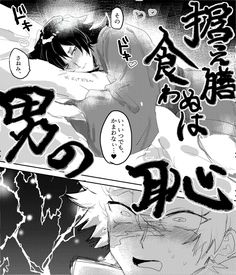 Anime Demon, Manga Anime, Kaneki, Stone In Love, Seme Uke, Slayer Meme, Villainous Cartoon, Naruto Gaara, Anime Family