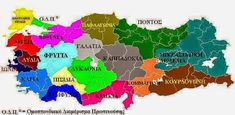 ΓΙΑ ΝΑ ΞΥΠΝΑΕΙ Η ΜΝΗΜΗ ΜΑΣ -Οι πραγματικές ονομασίες των περιοχών της Μικράς Ασίας ~ ΚΥΚΛΩΠΑΣ