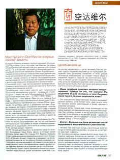 "Журнал GOLF.kz №37 за май, 2009 года ""Тайная сила цигун"" (страница 2)."