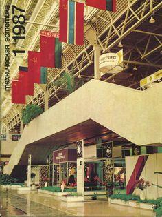 Техническая Эстетика 1987 / 01