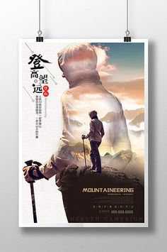 Creative Atmosphere Outdoor Mountaineering Poster#pikbest Sports Graphic Design, Graphic Design Posters, Graphic Design Illustration, Graphic Design Inspiration, Event Poster Design, Creative Poster Design, Creative Posters, Ad Design, Book Design