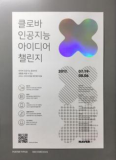 클로바 인공지능 아이디어 챌린지 / 포스터 TYPE.B Hologram Version Graphisches Design, Japan Design, Name Design, Book Design, Cover Design, Layout Design, Print Design, Typo Poster, Poster Layout