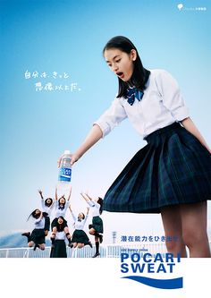 j pocari sweat j Advertising And Promotion, Creative Advertising, Advertising Design, Ad Layout, Print Layout, Poster Ads, Advertising Poster, Mobile Advertising, Commercial Advertisement