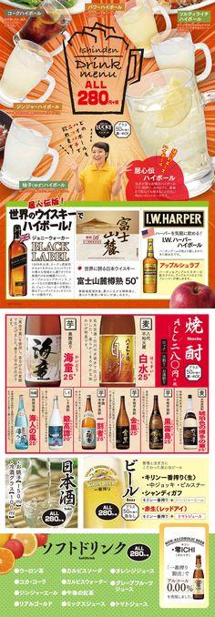 居心伝 ドリンクメニュー1 Drink Menu, Food And Drink, Menu Design, Design Ideas, Food Menu, Beer, Drinks, Root Beer, Drinking