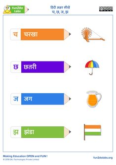 Browse over 20 educational resources created by Labs in the official Teachers Pay Teachers store. Alphabet Writing Worksheets, Hindi Worksheets, 2nd Grade Worksheets, Kindergarten Worksheets, In Kindergarten, Teaching Kids, Kids Learning, Back To School Images, First Grade Reading Comprehension