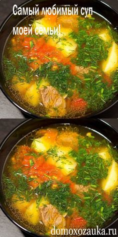 My family's favorite soup! – # favorite # Ð … – Chicken Recipes Slow Cooker Recipes, Beef Recipes, Soup Recipes, Cooking Recipes, Healthy Recipes, Italian Chicken Dishes, Chicken Recipes For Two, Russian Recipes, Italian Recipes