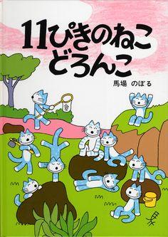 Beautiful Paintings, Childrens Books, Japan, Graphic Design, Cartoon, Comics, Illustration, Pattern, Pictures