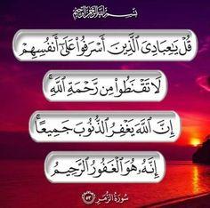 الله الغفور الرحيم