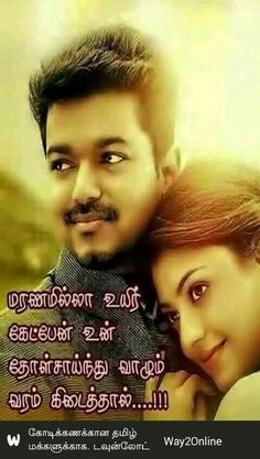 Tamil kavithai photos lovely days pinterest feelings qoutes my life altavistaventures Choice Image