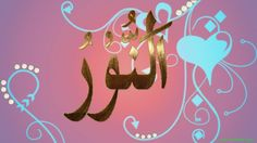 An-Noor (The Light of the Heavens and the Earth) Allah's Name Calligraphy