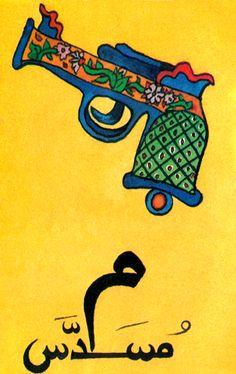 Mim. Palestinian Alphabet of Muhieddine El Labbad.