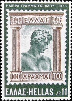 Sello: Stamp Day - The 100 drachma stamp of 1933 (Grecia) (Post & Philately) Mi:GR 1234 Postage Stamps, Roman, The 100, Day, Decor, Greece, Stamps, Decoration, Decorating