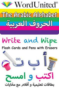 Arabic Alphabet Flash Cards and Learning Games. http://www.wordunited.com/products/