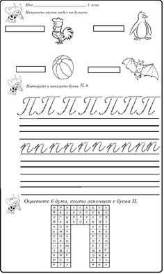 Handwriting Worksheets, Tracing Worksheets, Preschool Worksheets, Bulgarian Language, Beautiful Good Night Images, Fairy Coloring Pages, Classroom Jobs, Alphabet, Teacher